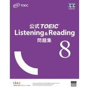 公式TOEIC Listening & Reading問題集〈8〉―音声CD2枚付 [単行本]