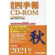 会社四季報 2021年4集秋(CD-ROM) [磁性媒体など]