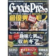 Goods Press (グッズプレス) 2021年 11月号 [雑誌]