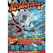 Re:Monster<8>(アルファポリスCOMICS) [コミック]