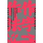 作字作法-日本語文字デザインの思考とプロセス [単行本]