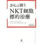 がんと闘う「NKT細胞標的治療」 [単行本]