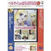 ベルサイユのばら COMPLETE DVD BOOK VOL.1 [ムックその他]