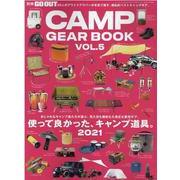 GO OUT CAMP GEAR BOOK Vol.5(NEWS mook 別冊GO OUT) [ムックその他]