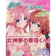 Megami MAGAZINE (メガミマガジン) 2021年 11月号 [雑誌]