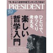 PRESIDENT (プレジデント) 2021年 10/29号 [雑誌]