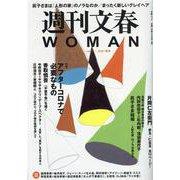 週刊文春WOMAN vol.11 (2021秋号)(文春MOOK) [ムックその他]