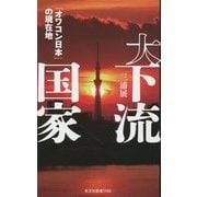 大下流国家―「オワコン日本」の現在地 [新書]
