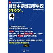 常盤木学園高等学校 2022年度 [全集叢書]