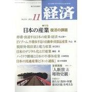 経済 2021年 11月号 [雑誌]