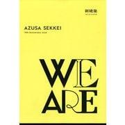 AZUSA SEKKEI 75thAnniversary issue WE ARE 増刊新建築 2021年 10月号 [雑誌]
