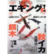 一冊まるごとエギング3号 増刊ルアーマガジンソルト 2021年 11月号 [雑誌]