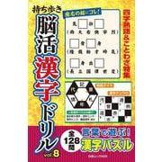 持ち歩き 脳活漢字ドリル vol.8(白夜ムック<659>) [ムックその他]