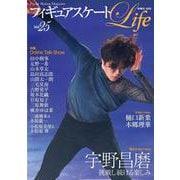 フィギュアスケートLife Vol.25(扶桑社ムック) [ムックその他]