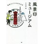 風景印ミュージアム―直径36ミリの中の日本 [単行本]