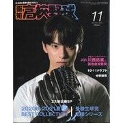 報知高校野球 2021年 11月号 [雑誌]