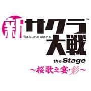 新サクラ大戦 the Stage ~桜歌之宴・彩~