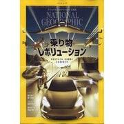 NATIONAL GEOGRAPHIC (ナショナル ジオグラフィック) 日本版 2021年 10月号 [雑誌]