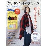 ミセスのスタイルブック 2021年 11月号 [雑誌]