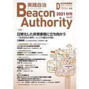 Beacon Authority 実践自治 Vol.87(秋号)-自治体情報誌D-file別冊 [ムックその他]