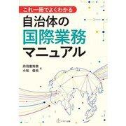 これ一冊でよくわかる自治体の国際業務マニュアル [単行本]