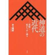 神道の近代―変貌し拡がりゆく神々 [単行本]