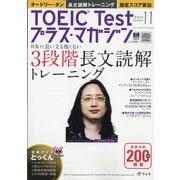 TOEIC Test プラス・マガジン 2021年 11月号 [雑誌]