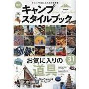 実例キャンプスタイルブック-キャンプを楽しむための参考書 31Style お気に入りの道具(M.B.MOOK) [ムックその他]