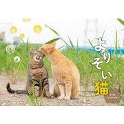 よりそい猫カレンダー 2022 [単行本]