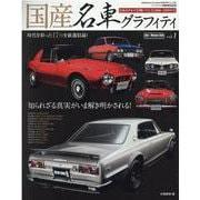 国産名車グラフィティ vol.1(CARTOP MOOK Masterpiece Car Series●) [ムックその他]