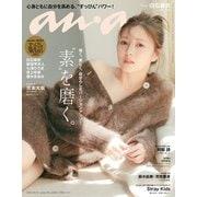 an・an (アン・アン) 2021年 10/13号 [雑誌]