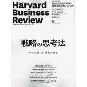 Harvard Business Review (ハーバード・ビジネス・レビュー) 2021年 11月号 [雑誌]