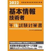 基本情報技術者午後試験対策書〈2022〉(情報処理技術者試験対策書) [単行本]