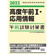 高度午前1・応用情報午前試験対策書〈2022〉(情報処理技術者試験対策書) [単行本]