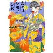 恋せよキモノ乙女 8(バンチコミックス) [コミック]