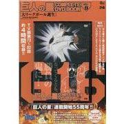 巨人の星 COMPLETE DVD BOOK VOL.8 [磁性媒体など]