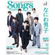 Songs magazine vol.3 [ムックその他]