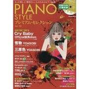 PIANO STYLEプレミアム・セレクション Vol.10-もっと楽しく「弾きたい」人のためのピアノ曲集(リットーミュージック・ムック) [ムックその他]
