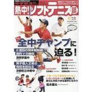 熱中!ソフトテニス部 Vol.51 (2021秋号)-中学部活応援マガジン(B・B MOOK 1540) [ムックその他]