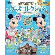 東京ディズニーリゾート グッズコレクション 2021ー2022(My Tokyo Disney Resort) [ムックその他]