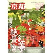 月刊 京都 2021年 11月号 [雑誌]