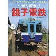 がんばれ銚子電鉄 増刊旅と鉄道 2021年 11月号 [雑誌]