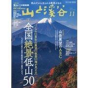 山と渓谷 2021年 11月号 [雑誌]