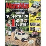 Mono Max (モノ・マックス) 2021年 11月号 [雑誌]