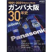 ガンバ大阪30年史-GAMBA OSAKA History Book1991-2021(B・B MOOK 1541) [ムックその他]