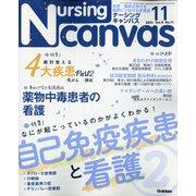 Nursing Canvas (ナーシング・キャンバス) 2021年 11月号 [雑誌]