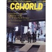 CG WORLD (シージー ワールド) 2021年 11月号 [雑誌]