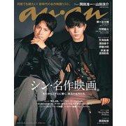 an・an (アン・アン) 2021年 10/20号 [雑誌]