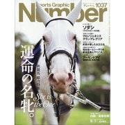 Sports Graphic Number (スポーツ・グラフィック ナンバー) 2021年 10/21号 [雑誌]