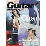 Guitar magazine (ギター・マガジン) 2021年 11月号 [雑誌]